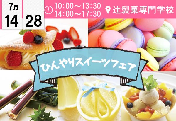 【7月14・28日】夏限定!ひんやりスイーツフェア開催★(辻製菓専門学校)