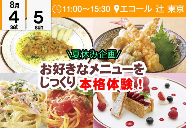 【8月4・5日】ベストタイミングは夏休み!今こそ!オープンキャンパスへGo!(エコール 辻 東京)