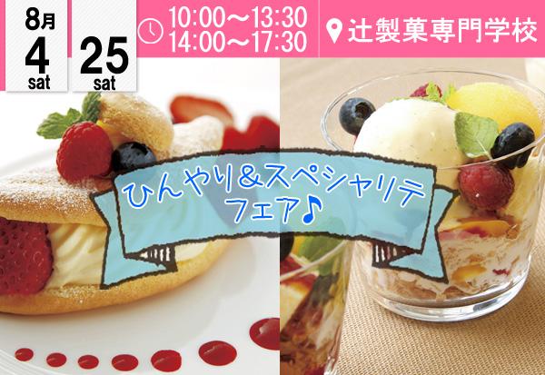 【8月4・25日】ひんやりスイーツフェア&スペシャリテフェア開催★(辻製菓専門学校)