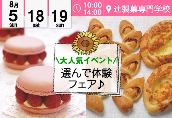 【8月5・18・19日】「あなたはどっち?」絶品!選べる実習体験♪「洋菓子」「製パン」(辻製菓専門学校)
