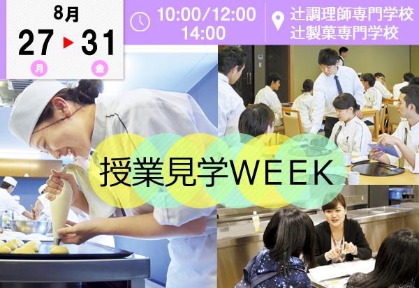 【8月27~31日】辻調グループ☆★授業見学ウイーク★☆(大阪校)10:00/12:00/14:00