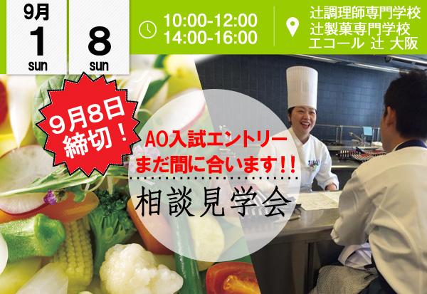 【9月1日・8日】AO入試エントリーまだ間に合います!相談見学会★(大阪校)