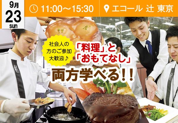 【9月23日】まだ進路が決まっていない方、必見!『料理』と『おもてなし』両方学んじゃおう!!(エコール 辻 東京)