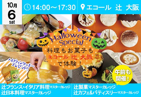 【10月6日】ハロウィンスペシャル!!料理もお菓子もエコールで体験!!(エコール 辻 大阪)