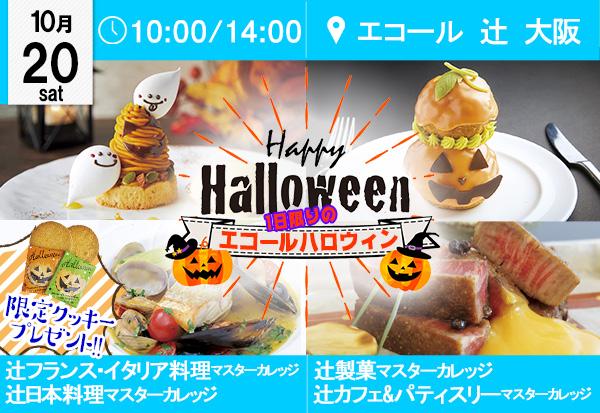 【10月20日】1日限りのエコールハロウィンスペシャル!!(エコール 辻 大阪)