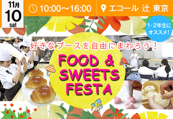 【11月10日】料理もお菓子も1日で全部体験できる!「Food&Sweets Festa」(エコール 辻 東京)
