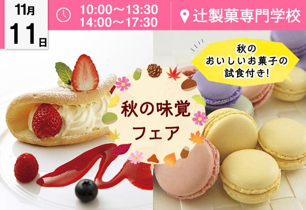 【11月11日】お菓子大好きさん必見!!★秋の味覚フェア★(辻製菓専門学校)