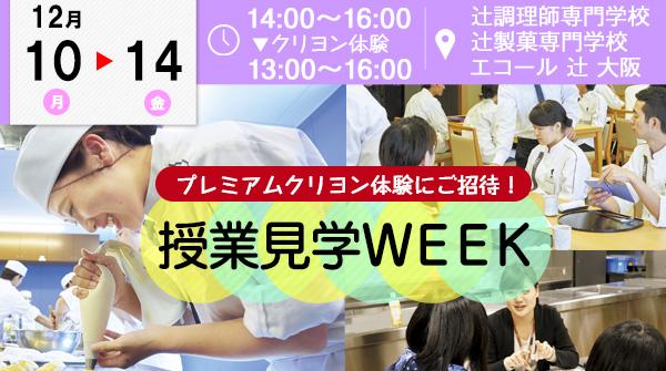 【12月10~14日】辻調グループ☆★授業見学ウイーク★☆(大阪校)14:00~16:00