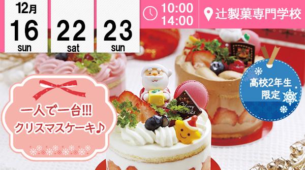 【12月16・22・23日】高校2年生限定!!一人で一台!!クリスマスケーキ♪(辻製菓専門学校)