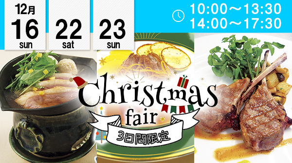 【12月16・22・23日】エコール 辻 大阪で3日間限定★クリスマスイベント開催!(エコール 辻 大阪)