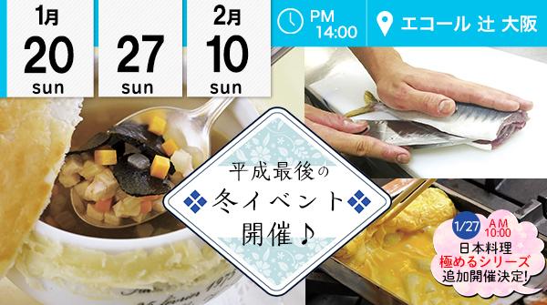 【1月20・27・2月10日】平成最後の冬イベント開催!(エコール 辻 大阪)