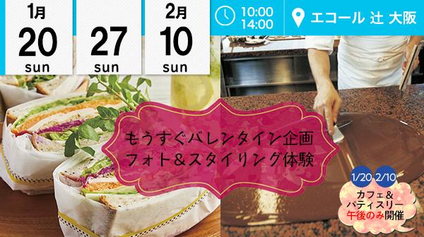 【1月20・27・2月10日】もうすぐバレンタイン企画・フォト&スタイリング体験!!(エコール 辻 大阪)