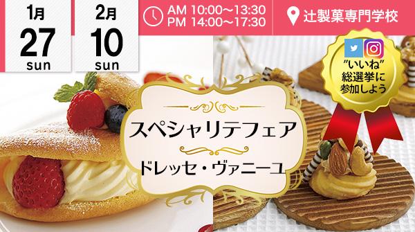 【1月27・2月10日】「スペシャリテフェア」「ドレッセ・ヴァニーユ」(辻製菓専門学校)