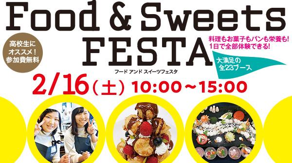 【2月16日】大満足23ブースを好きなだけ体験☆Food&Sweetsフェスタ!(大阪校)