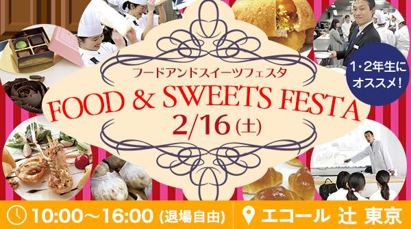 【2月16日】料理もお菓子も1日で全部体験できる!「FOOD&SWEETS FESTA」(エコール 辻 東京)