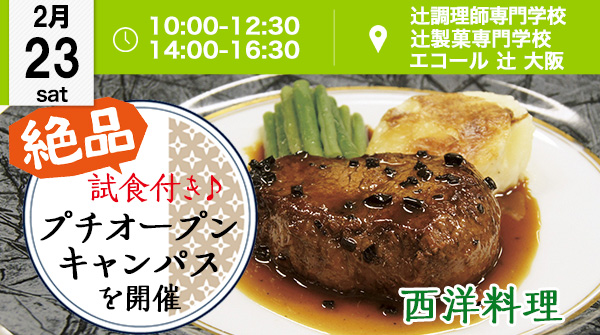 【2月23日】絶品!試食つき♪プチオープンキャンパスを開催!(大阪校)