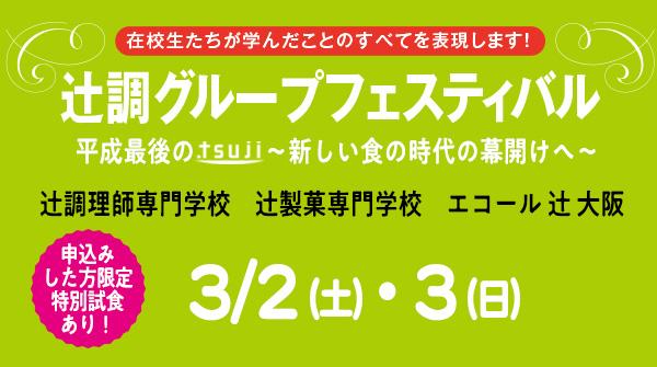 学びの集大成、食の最大イベント!★☆辻調グループフェスティバル☆★(大阪校)