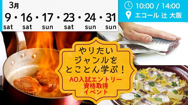 【3月】やりたいジャンルをとことん学ぶ!AO入試エントリー資格取得イベント☆(エコール 辻 大阪)