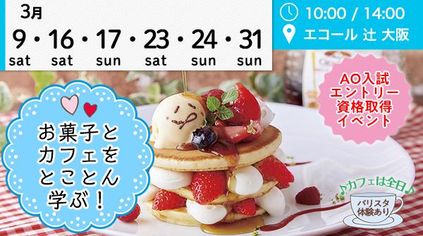 【3月】お菓子とカフェをとことん学ぶ!!AO入試エントリー資格取得イベント☆(エコール 辻 大阪)