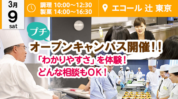 【3月9日】プチ★オープンキャンパス開催♪(エコール 辻 東京)