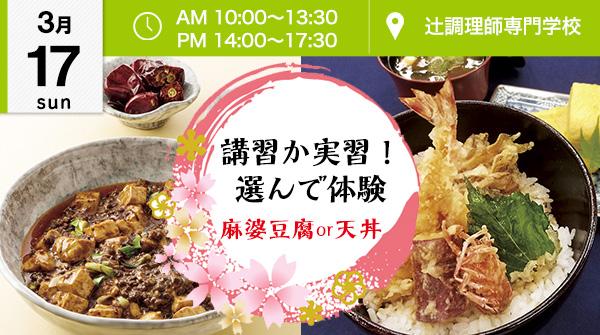 【3月17日】講習か実習!選んで体験★麻婆豆腐or天丼(辻調理師専門学校)