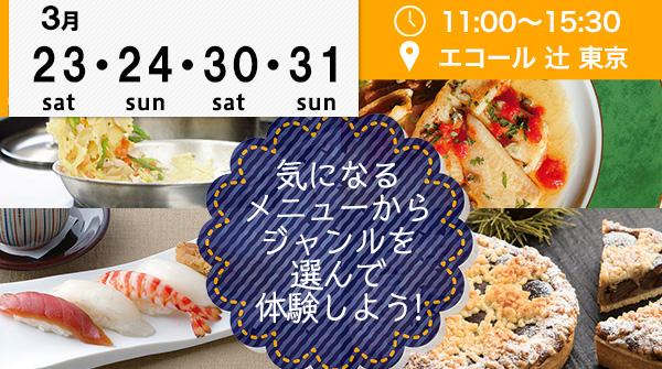 【3月】新高校3年生必見!気になるメニューからジャンルを選んで体験!(エコール 辻 東京)