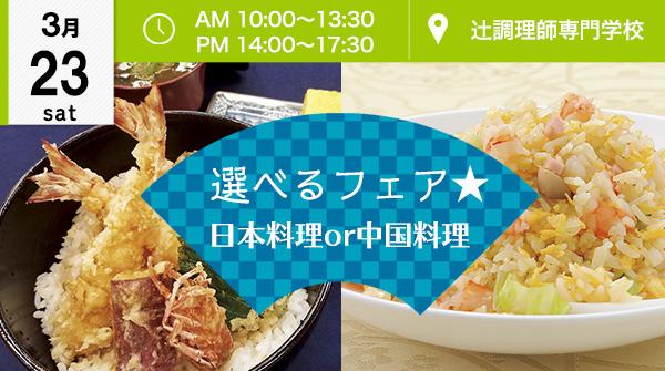 【3月23日】選べるフェア★日本料理or中国料理(辻調理師専門学校)
