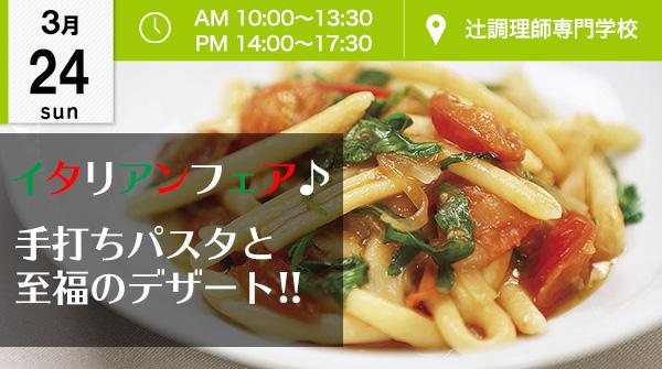【3月24日】イタリアンフェア♪手打ちパスタと至福のデザート!!(辻調理師専門学校)