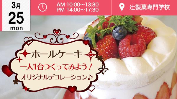 【3月25日】人気企画!ホールケーキ☆一人1台つくってオリジナルデコレーション♪(辻製菓専門学校)