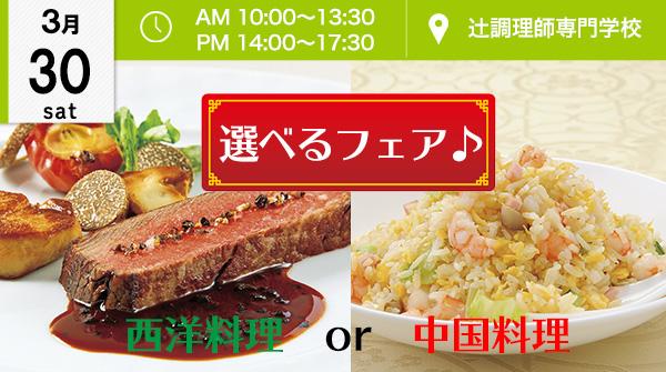 【3月30日】選べるフェア★西洋料理or中国料理(辻調理師専門学校)