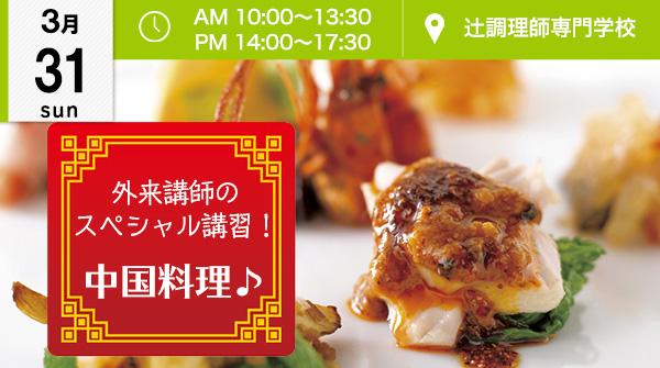 【3月31日】外来講師のスペシャル講習!中国料理♪(辻調理師専門学校)