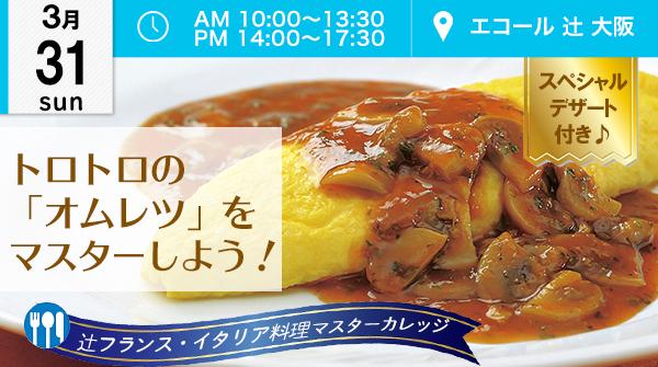 【3月31日】増枠決定!トロトロの「オムレツ」をマスターしよう!☆(エコール 辻 大阪)
