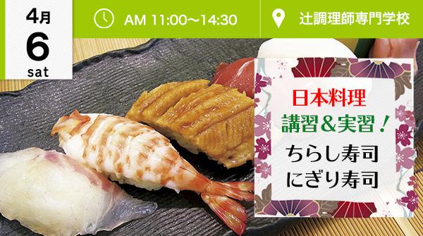 【4月6日】日本料理講習&実習!ちらし寿司・にぎり寿司♪(辻調理師専門学校)