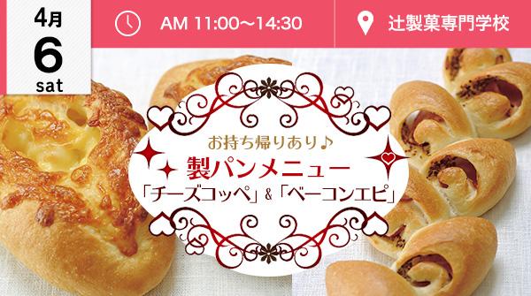 【4月6日】お持ち帰りあり♪製パンメニュー「ベーコンエピ」&「チーズコッペ」(辻製菓専門学校)