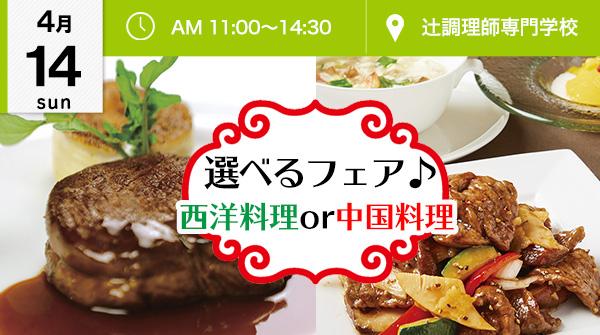 【4月14日】選べるフェア★西洋料理or中国料理(辻調理師専門学校)