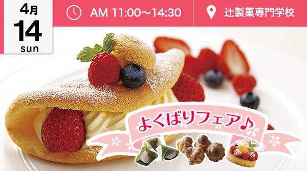 【4月14日】よくばりフェア♪先生がつくったお菓子を試食できます☆(辻製菓専門学校)