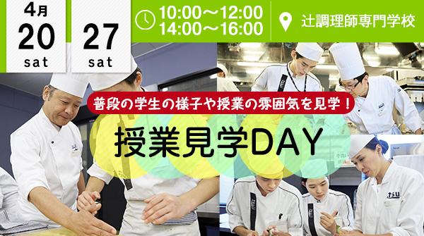 【4月20・27日】辻調グループ☆★授業見学ウイーク★☆(大阪校)10:00 / 14:00