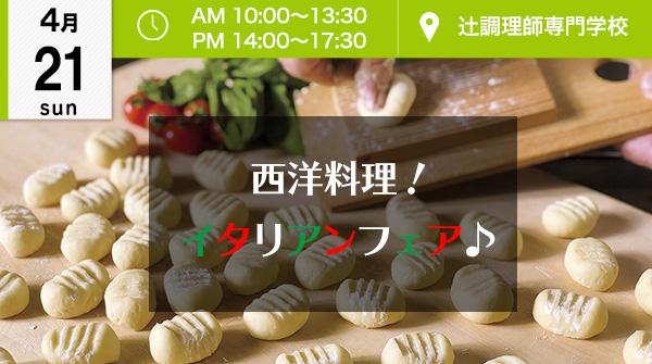 【4月21日】西洋料理!イタリアンフェア開催♪ (辻調理師専門学校)