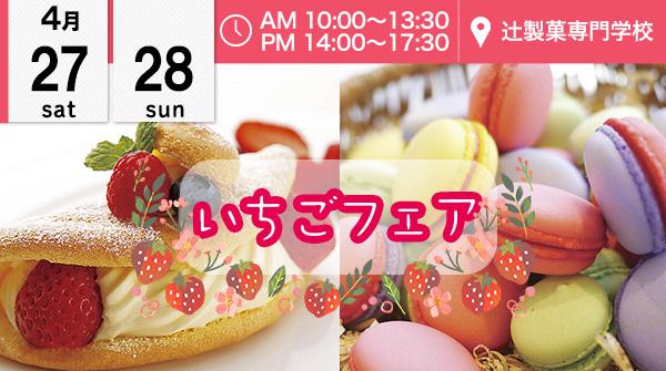【4月27・28日】★いちごフェア★先生が作ったお菓子を試食♪ (辻製菓専門学校)