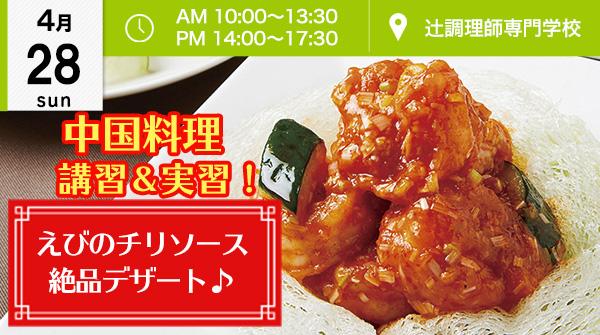 【4月28日】中国料理講習&実習!えびのチリソース・絶品デザート♪(辻調理師専門学校)