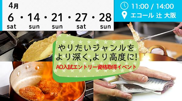 【4月】やりたいジャンルをより深く、より高度に!AO入試エントリー資格取得イベント☆(エコール 辻 大阪)