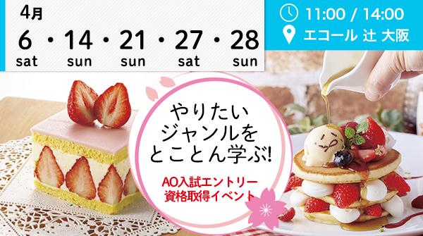 【4月】やりたいジャンルをとことん学ぶ!!AO入試エントリー資格取得イベント☆(エコール 辻 大阪)