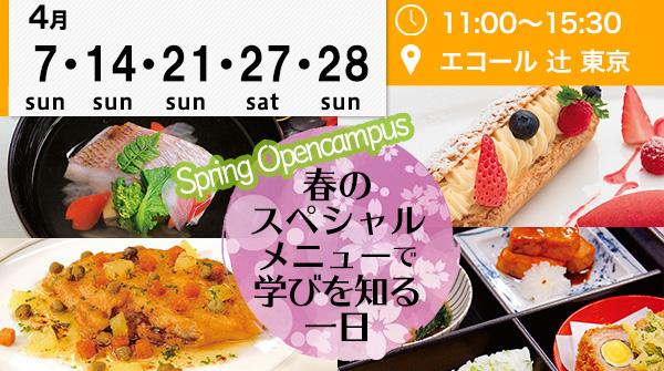 【4月】春のスペシャルメニューで学びを知る一日を体験しよう!(エコール 辻 東京)