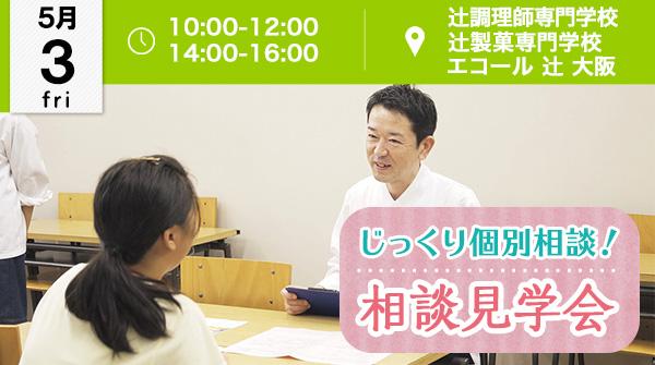 【5月3日】GW企画☆個別にじっくり相談できる!相談見学会(大阪校)