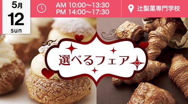 【5月12日】選べるフェア♪ 「洋菓子」or「製パン」(辻製菓専門学校)