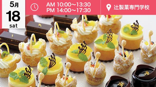 【5月18日】1年に1度のスペシャル試食会♪(辻製菓専門学校)