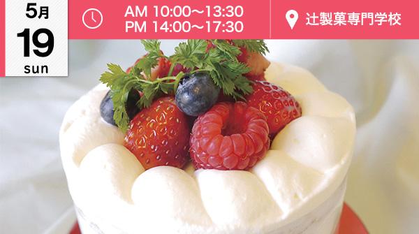 【5月19日】ホールケーキにチャレンジ!!(辻製菓専門学校)