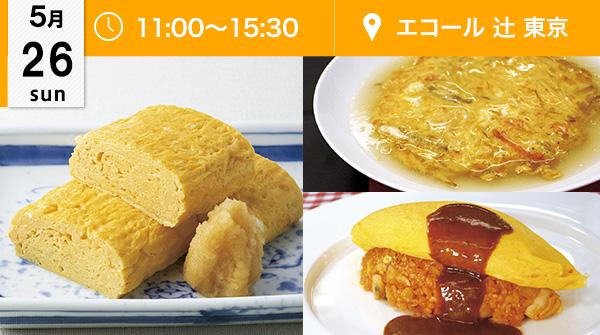 【5月26日】フワフワ、トロトロ卵料理の饗宴です♪(エコール 辻 東京)