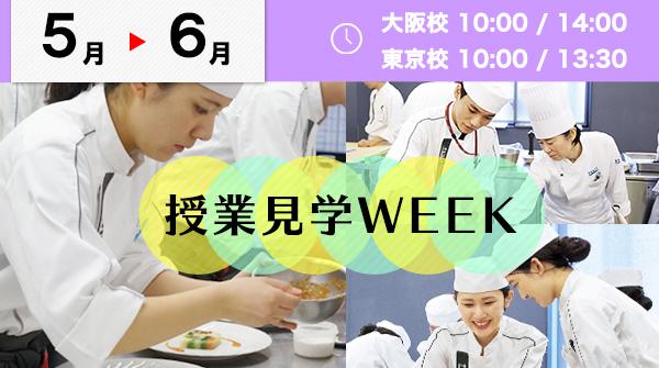 【5月・6月】☆★授業見学ウイーク★☆辻調のリアル授業を密着目撃!