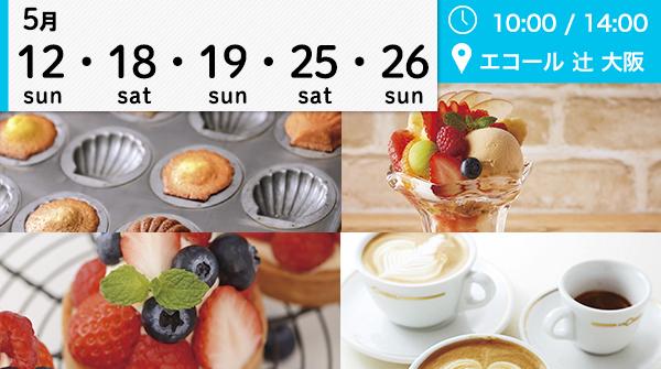 【5月】エコールだからとことん出来るイベント盛りだくさん☆製菓・カフェ(エコール 辻 大阪)